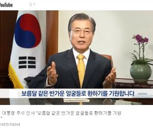 Moon bids well wishes for Chuseok holiday