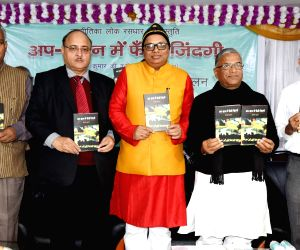 "Launch of compilation of Dilip Kumar's poems ""Up-Down Main Phanshi Zindagi"