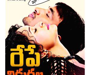 Hyderabad: Stills of Telugu film Pora Pove