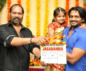 Telugu movie 'Jagadamba' muhurath