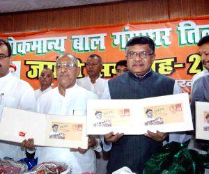 Release of postage stamps of Lok Nayak Bal Gangadhar Tilak