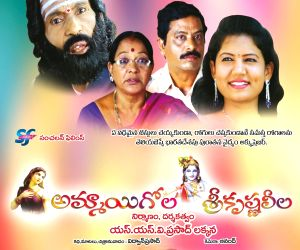 Wallpaper of film Ammayi Gola Sri Krishna Leela