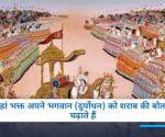 केरल: दुर्योधन मंदिर में भक्त ने चढ़ाई ओल्ड मंक की 101 बोलतें
