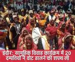 इंदौर: सामूहिक विवाह कार्यक्रम में 20 दम्पत्तियों ने वोट डालने की शपथ ली