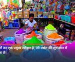 होली 2019: रंग-बिरंगे डूडल के साथ गूगल मना रहा है रंगों का त्योहार