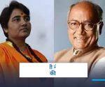 लोकसभा चुनाव 2019: भोपाल से बीजेपी ने डमी कैंडिडेट से पर्चा भरवाया