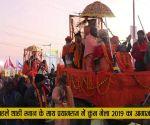 कुंभ मेला 2019: पहले शाही स्नान के दिन लाखों श्रद्धालुओं ने संगम में लगाई डुबकी