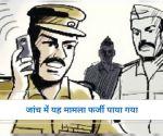 दिल्ली: देखे दोस्त के 34 लाख रुपये, लालच में आकर की लूट की झूठी कॉल
