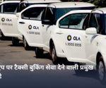 कर्नाटक: परिवहन विभाग ने ओला का लाइसेंस 6 महीने के लिए किया निलंबित