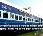 चार साल में रेलवे ने ट्रेनों में वसूली कर रहे 73,000 किन्नरों को पकड़ा