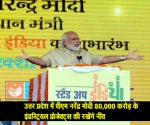 उत्तर प्रदेश में पीएम नरेंद्र मोदी 80,000 करोड़ के इंडस्ट्रियल प्रोजेक्ट्स की रखेंगे नींव