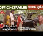 A For Apple   Official Trailer  Madhu S Kumar   Jerry Amaldev   Sreekumaran Thampi   Sudarsanan S