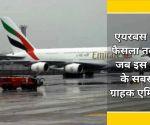 अलविदा A380: इस सुपरजंबो विमान का उत्पादन बंद करेगी एयरबस