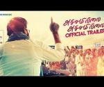 Achamillai Achamillai - Official Trailer   Ameer, Muthu Gopal   TrendMusic