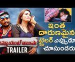 Ammayante Alusa Movie Trailer | 2019 Latest Telugu Movie Trailers | Telugu FilmNagar Today