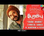 Anbe Anbin - Lyrical Video   Featuring Karthik & Yuvan Shankar Raja   Peranbu   Mammootty   Ram
