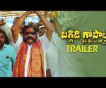 Baggidi Gopal Theatrical Trailer | Ramakanth | Mahesh | Teja Reddy | Chandana | TFPC