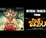 Bottu - Official Trailer [Telugu] | Bharath, Iniya, Namaitha | Amrish | V.C.Vadivudaiyan