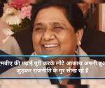 लोकसभा चुनावः BSP ने बनाए 20 स्टार प्रचारक