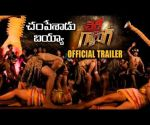 Cheddi Gang Movie OFFICIAL Trailer | Latest Telugu Movie 2019 OFFICIAL Trailers | Tollywood Nagar
