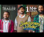 Childrens Park Official Trailer | Shafi | Rafi | Vishnu Unnikrishnan | Sharaf U Dheen | Dhruvan