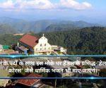 मिजोरम: पहली बार CM शपथ ग्रहण में गाए जाएंगे धार्मिक भजन