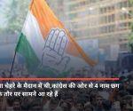 छत्तीसगढ़: कांग्रेस जीती, CM रेस में ये चार