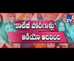 College poragallu movie trailer