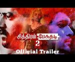 CP 2 - Trailer | Rajan Madhav | Ajmel, Viddharth, Ashok, Gayathrie, Radhika Apte