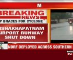 Cyclone Phethai: Vishakhapatnam airport runway shut down, flights cancelled