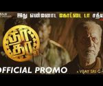 DHA DHA 87 - Promo | Charuhassan | Janagaraj | Saroja | Vijay Sri G | Kalai Cinemas