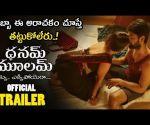 Dhanam Moolam Movie Official Trailer    Atharvaa    Mishti Chakraborty    Anaika Soti    NSE
