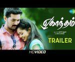 Eghantham - Official Trailer | Vivanth, Neeraja | Arsel Arumugam | Ganesh Raghavendra | Yugabharathi