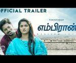 Embiran - Official Trailer | Rejith Menon, Radhika Preeti | Krishna Pandi | Panchavarnam Films