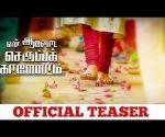 En Aaloda Seruppa Kaanom - Official Teaser   Anandhi, Thamizh   Jagannaath