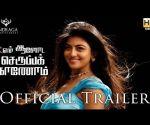En Aaloda Seruppa Kaanom - Official Trailer   Anandhi, Thamizh   Jagannaath   Ishaan Dev