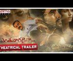 Entha Vaaralainaa Theatrical Trailer || || Adhvaith, Zaheeda Syam || Guru Chindepalli || Sukku