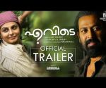 Evidey Official Trailer | K K Rajeev | Bobby & Sanjay | Krishnan C | Holiday Movies