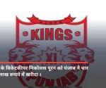 IPL 2019 नीलामी में नहीं बिके युवराज सिंह, कैरेबियाई खिलाड़ियों की धूम