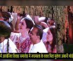 Isha Ambani Wedding: जयमाला के वक्त भावुक हुए पिता मुकेश अंबानी