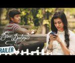 July Kaatril Official Trailer |Ananth Nag,Anju Kurian,Samyuktha Menon | K C Sundaram |Joshua Sridhar