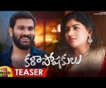Kalaposhakulu Telugu Movie Teaser