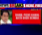 Kamal Nath to take oath as new CM of Madhya Pradesh