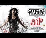 Lisaa 3D (Telugu) | Official Teaser | Anjali | Sam Jones |Brahmanandham |Raju Viswanath |PG Muthaiah