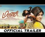 Maanasi - Official Trailer | Naresh Madeswar, Harissa Begum | Navaz Suleiman | Movie Masons,MJ Films