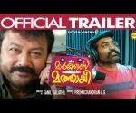 Maarconi Mathaai Official Trailer HD | Jayaram | Vijay Sethupathi | New Malayalam Movie