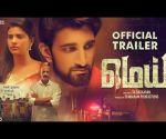 MEI Official Trailer | Nicky Sundaram, Aishwarya Rajesh | SA Baskaran | Sundaram Productions