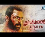 Mupparimanam Official Trailer | Shanthnu Bhagyaraj , Srushti Dange | Adhiroopan | GV Prakash Kumar