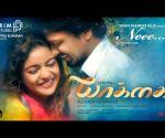 Neee - Yaakkai | Teaser | Krishna, Swathi | Yuvan Shankar Raja | Kulandai Velappan D | U1 Records