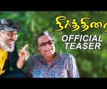 Neerthirai Tamil Movie Teaser | Nassar | Thalaivasal Vijay | Viji Chandrasekhar |Babloo Prithiveeraj